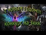ЛАТИНСКИЙ КАРОС-ПОЗДРАВЛЕНИЯ С НОВЫМ 2018 ГОДОМ,+КОНКУРС НА 3ККК