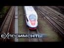 Мир в миниатюре. Поезда ЕХперименты с Антоном Войцеховским