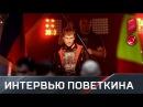 Александр Поветкин - о победе над Кристианом Хаммером