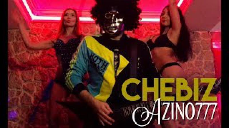 CHEBIZ - Азино777 (пародия) - Азино три топора