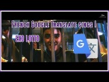 French Google Translate Sings EXO - LOTTO