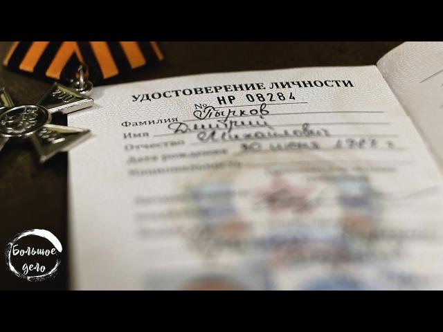 Наш Герой - Дмитрий Михайлович