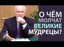 Истинность Православия Осипов Алексей Ильич