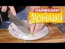 3 Лайфхака - Как Сохранить Нож Острым | Хитрости Шеф-повара