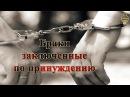 Браки, заключенные по принуждению! [НОВИНКА]