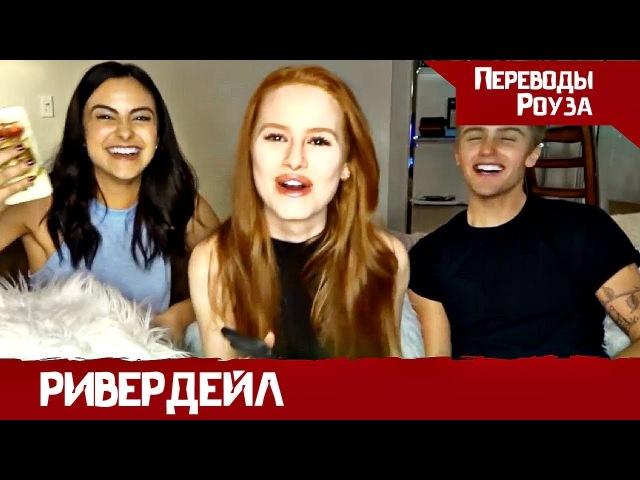 Мэделин Петш Проходим тесты вместе с КАМИЛА МЕНДЕС и ХАРТ ДЕНТОН РИВЕРДЕЙЛ