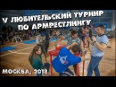 V любительский турнир по армрестлингу Москва 2018