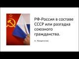 РФ-Россия в составе СССР или разгадка союзного гражданства (1 ч.)