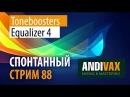 AV CC 88 Toneboosters EQUALIZER 4 дёшевый и очень сердитый эку