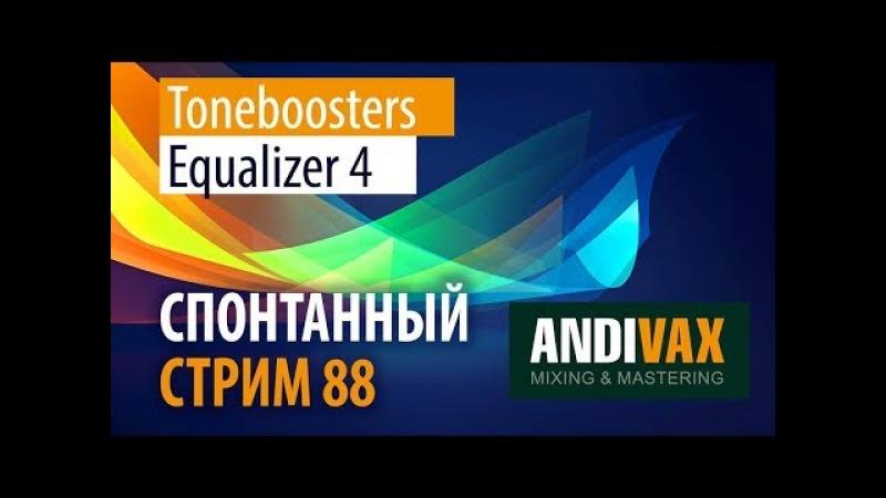 AV CC 88 - Toneboosters EQUALIZER 4 (дёшевый и очень сердитый эку)