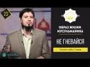 Хадис Не гневайся || Образ жизни мусульманина || Бегенч абу - Сумая [урок 23]