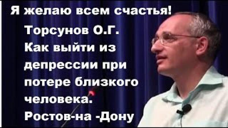 Торсунов О.Г. Как выйти из депрессии при потере близкого человека. Ростов-на -Дону