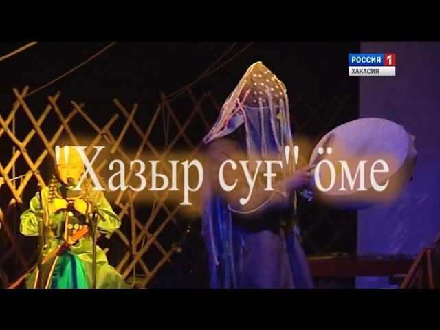 ХАКАССКИЙ АНСАМБЛЬ ХАЗЫР СУГ