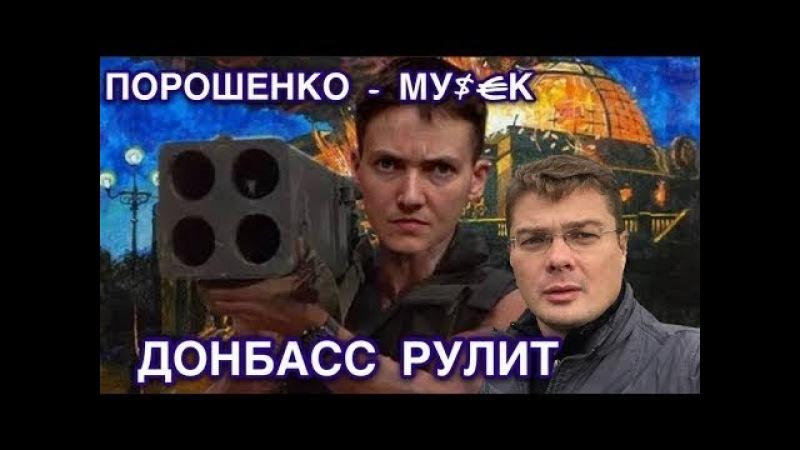 Савченко рассказала, как хотела рвануть Раду и обвинила Порошенко в госперевороте — Семченко