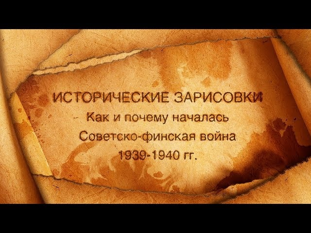 Е.Ю. Спицын и Ю.А. Никифоров Как и почему началась Советско-финская война 1939-1940 гг.