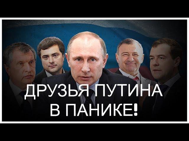 США конфискуют счета друзей Путина