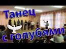 Детский танец с голубями для постановки в детском саду. Мастер-класс Роот З.Я.
