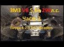 ЗМЗ V8 5,5л 290л.с. Часть 3 Пауки 4-2-1 Tri-Y Headers