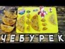 Обзор чебуреков | БорщЖоу | Рецепт сочных чебуреков