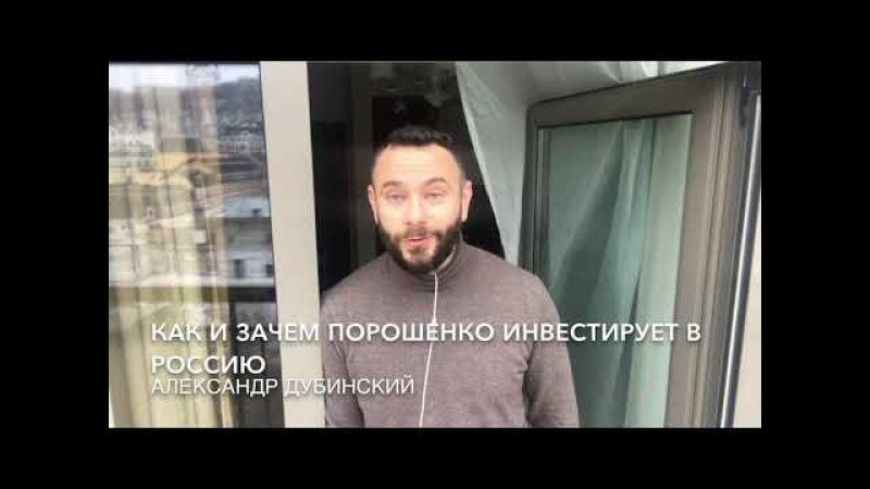 Как Порошенко в Россию ворованное инвестирует