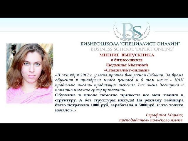 Мнение о бизнес школе Л Мызиной выпускницы Серафима Моране