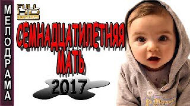 СУПЕР ПРЕКРАСНЫЙ ТРОГАТЕЛЬНЫЙ ФИЛЬМ -