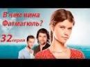 В ЧЕМ ВИНА ФАТМАГЮЛЬ? (32 серия) Турецкий сериал на русском
