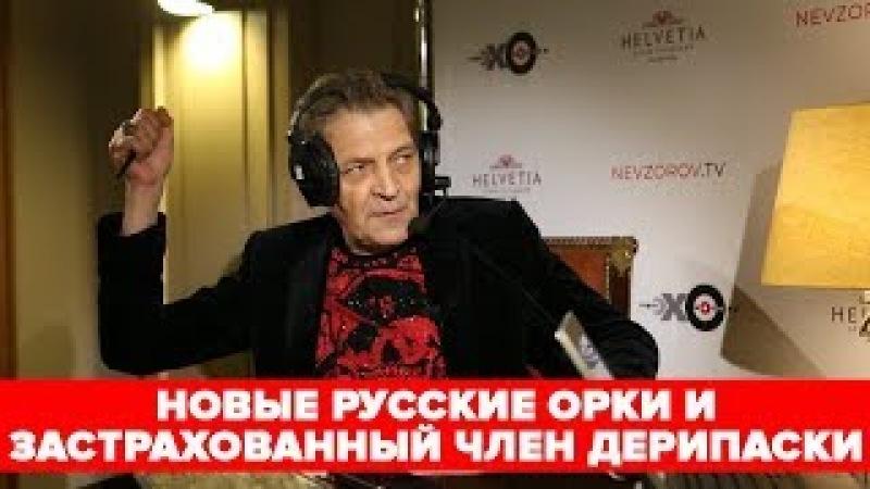Невзоровские среды на радио