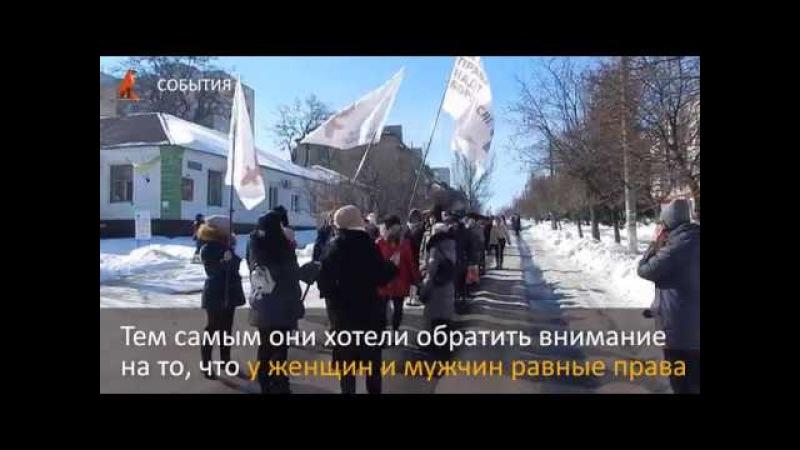В Лисичанске прошёл митинг в честь защиты прав женщин