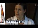 Медсестра 2 Смотреть лучшие русские мелодрамы про любовь Фильм целиком
