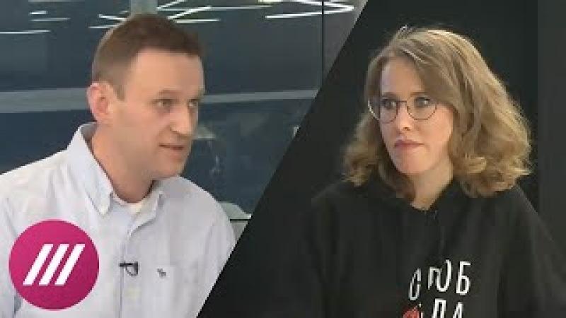Навальный - Собчак: Мы не хотим иметь с тобой дело после того, что ты сделала в ходе избирательной кампании