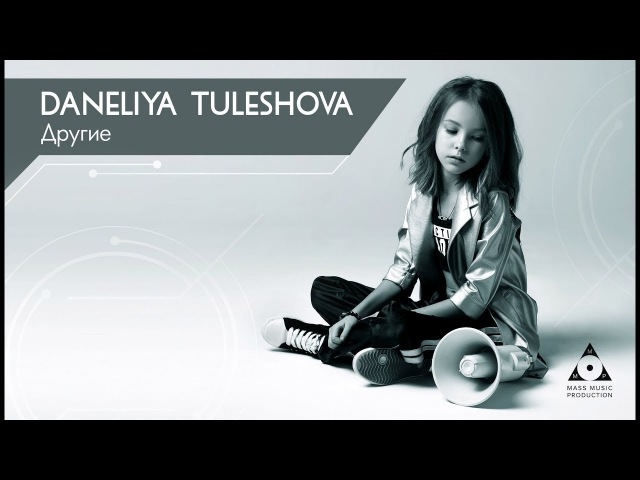 Данэлия Тулешова Другие Daneliya Tuleshova The Others Official video