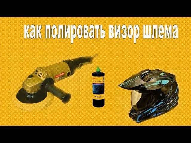 как полировать визор мото шлема правильно Советы мотоциклисту