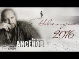 Наш шансон  Виталий Аксёнов - Новое и лучшее за 10 лет (Сборник 2016)