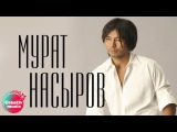 Cool Music Мурат Насыров - It's a joy (Official video)