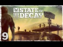 State of Decay 9 Ваша честь