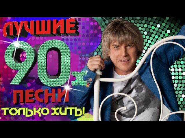 Алексей Глызин - Лучшие песни 90-х. Только хиты!