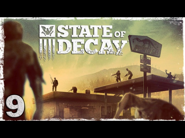 State of Decay. 9: Ваша честь.