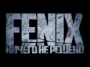 Fenix - Ничего не решено