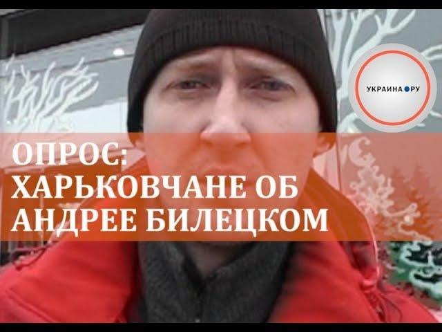 Опрос как харьковчане относятся к Андрею Билецкому лидер Национального Корпуса