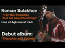 Roman Bulakhov - Terrible melodies that tell beautiful things (LIVE Sound)