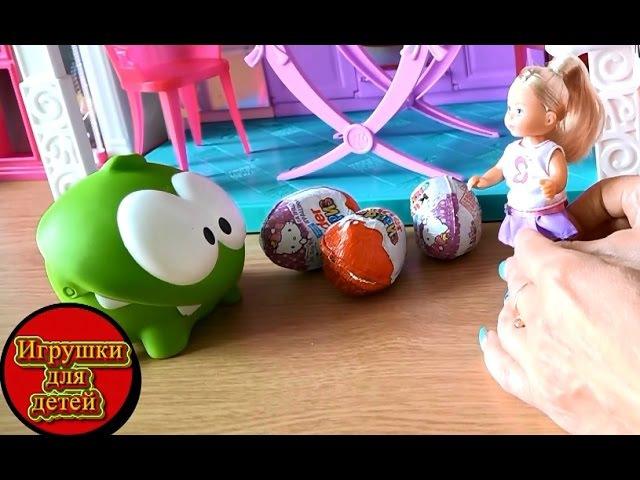 Киндерино в гостях в доме Барби, принес Челси и Рапунцель киндер сюрпризы Hello Kitty