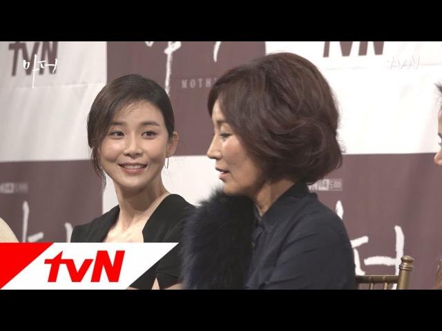 Mother 첫 모녀 호흡 이보영-이혜영, ′프로라 놀랐다′ 마더 제작발표회 170124 EP.1