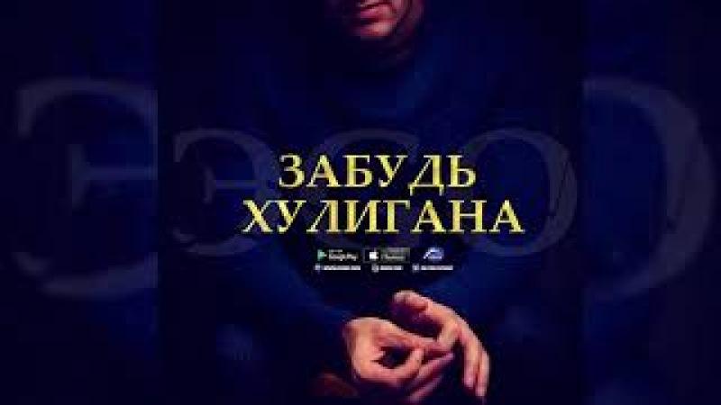ЭGO - Забудь хулигана (2018)