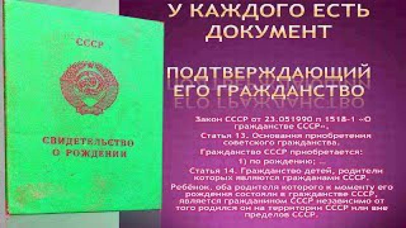 Проходили ли вы процедуру принятия гражданства РФ? Проверьте свои документы!