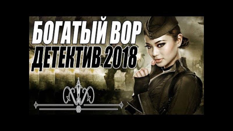ВОРОВСКАЯ ПРЕМЬЕРА 2018 БОГАТЫЙ ВОР Русские детективы 2018 новинки фильмы 2018 HD
