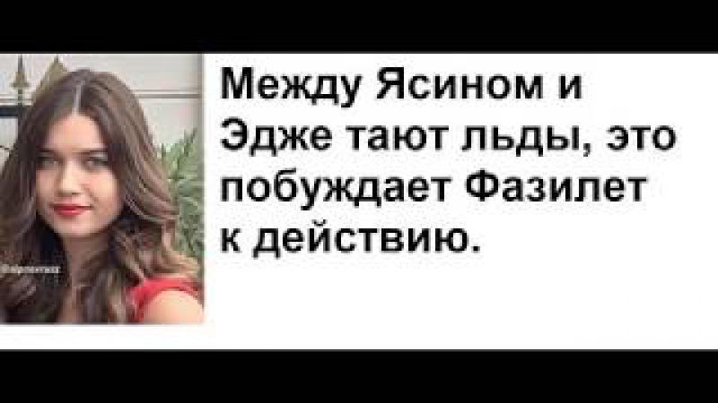 Aнонс 2: Что произойдет в 31 серии Госпожа Фазилет и ее дочери на русском, 20 января