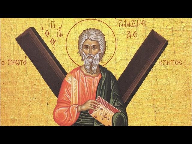 Святые дня / Апостол Андрей Первозванный