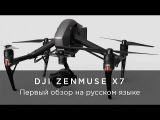 DJI Zenmuse X7 - Первый обзор на русском языке