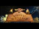Пираты! Банда неудачников 2012 трейлер на русском